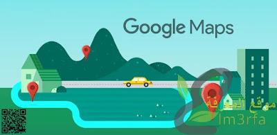 معلومات شيقة عن مزايا تطبيق خرائط جوجل الجديدة | هتساعدك كتير