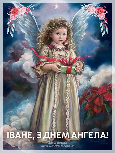 З днем ангела Івана