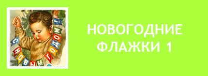 Ёлочные флажки СССР советские гирлянда новогодняя флажки из бумаги старые из детства