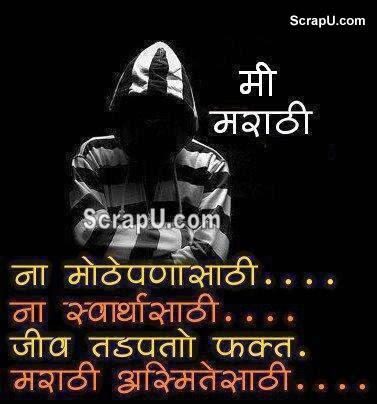 Na bade hone ki ichha hai na ...apni swarthpurti ki ichha hai bas marathi asmita ki chaah hai - Me-Marathi pictures