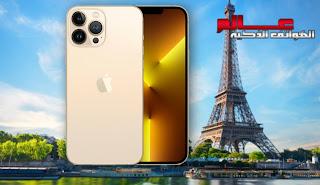 اسعار هواتف ايفون ابل iPhone Apple في فرنسا