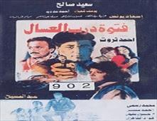 فيلم فتوه درب العسال