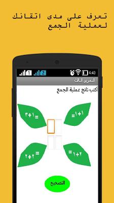 رياضيات الصف الأول - screenshot