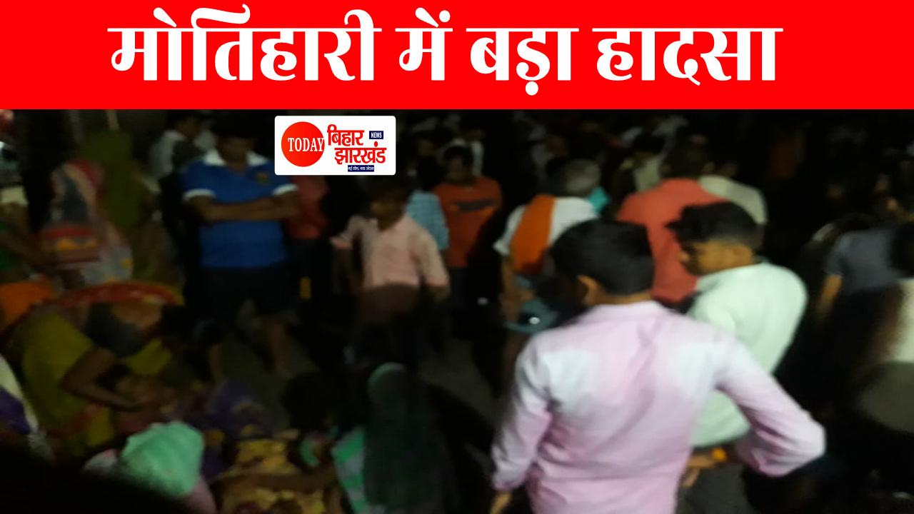 मोतिहारी में दर्दनाक हादसा, शौचालय के टंकी में गिरे बच्चें को बचाने में चार लोगों की मौत