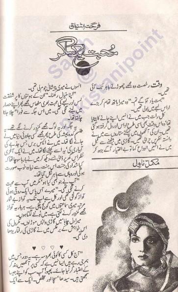 Muhabbat Ik Sagar Complete Novel By Farhat Ishtiaq