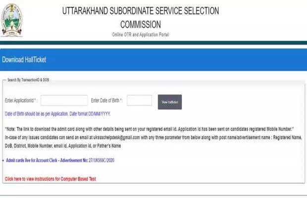 UKSSSC Admit Card 2021: आयोग ने जारी किए पर्सनल असिस्टेंट और स्टेनोग्राफर के हॉल टिकट - UTTARAKHAND NEWS