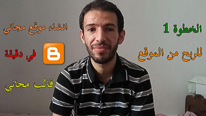 كيفية انشاء موقع الكتروني مجاني على جوجل مع تحميل قالب بلوجر مجاني انشاء مدونة بلوجر و الربح منها blogger