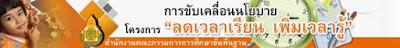 http://academic.obec.go.th/web/node/460