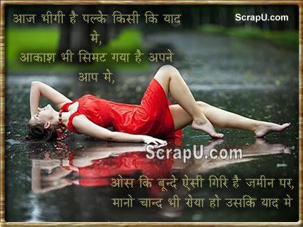 Barish Ka Mausam Aur Sawan ki Shayari Graphics