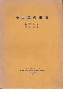 小豆島の植物 (1963年)