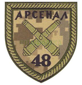 48-й арсенал тк. NDU \нарукавна емблема
