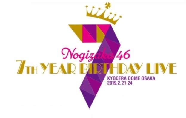 乃木坂46 西野七瀬の卒業コンサートのチケット当選した 2月24日 京セラドーム大阪
