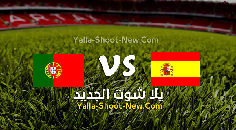 مباراة اسبانيا والبرتغال