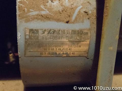 既存換気扇はナショナルFY-10U3