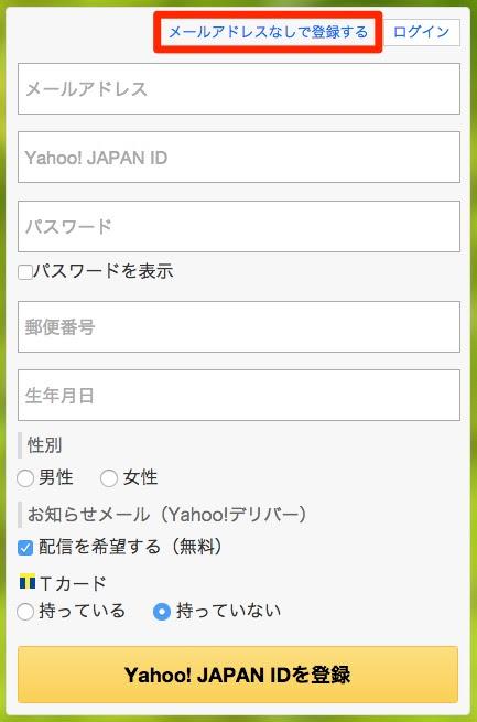 Yahoo! JAPAN IDの登録画面_1