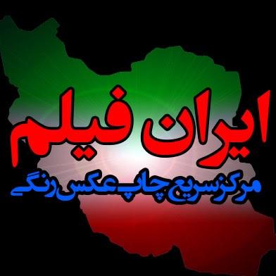 چاپ عکس ایران فیلم