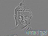 भगवान गौतम बुद्ध