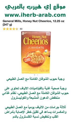 وجبة حبوب الشوفان الكاملة مع العسل الطبيعي General Mills, Honey Nut Cheerios, 12.25 oz (347 g)