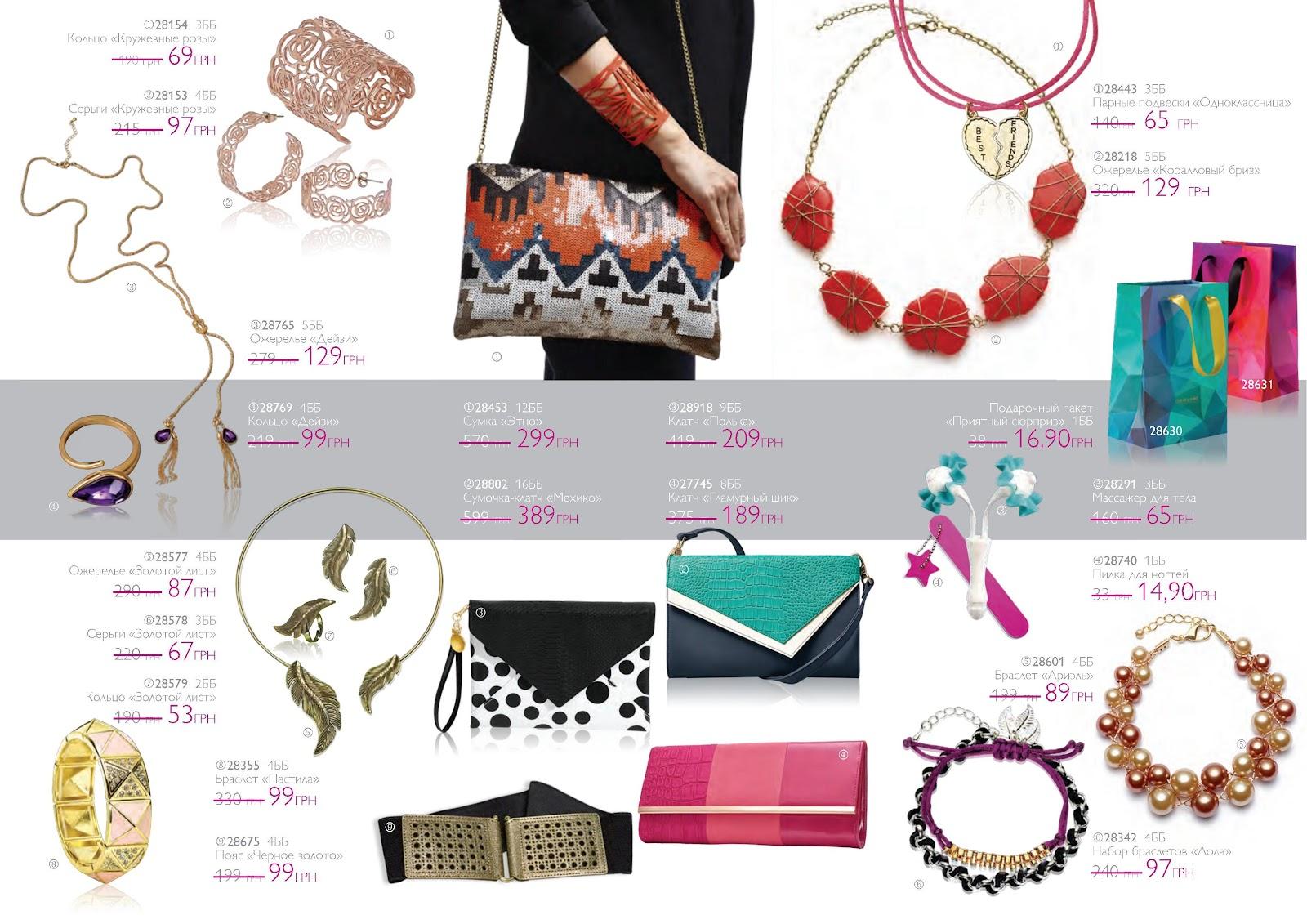 C13-accessories-sale(1).jpg