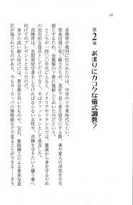 Boku dake no ojōsama sekai de ichiban no kokumajutsu