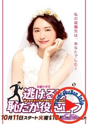 Nigeru wa Haji da ga Yaku ni Tatsu - We Married as Job 逃げるは恥だが役に立つTrốn chạy tuy xấu hổ, nhưng lại có ích