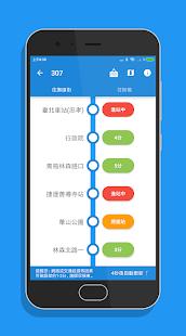 台北搭公車 - 雙北公車與公路客運即時動態時刻表查詢  螢幕截圖 3
