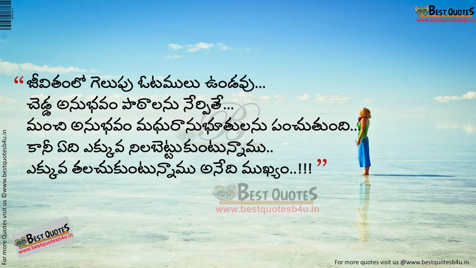 Good Life Quotes In Telugu