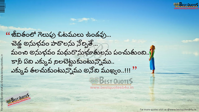 Best-telugu-inspirational-Life-quotes-115