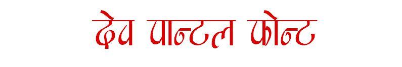Dev Pental Font