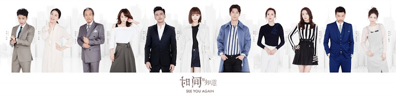 See You Again China Drama