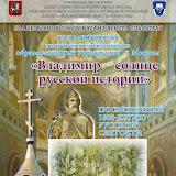 Гала-концерт,  посвященный 1000-летию Русской святости