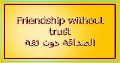 Friendship without trust الصداقة دون ثقة