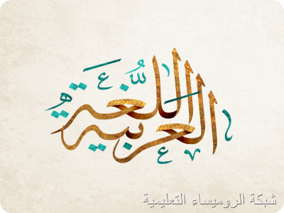 امتحان اللغة العربية لاولى ثانوى - شبكة الروميساء التعليمية