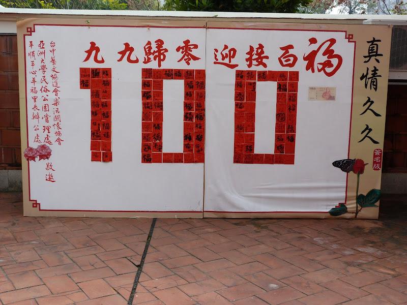 TAIWAN Chia yi, Taichung et quelque part ? au  au sud de Taipei - P1000207.JPG