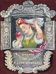 Обложка книги «Сказка о мертвой царевне и о семи богатырях», 1951