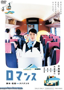 [MOVIES] ロマンス / Round Trip Heart (2015) (BDRIP)