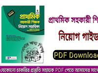 প্রাথমিক সহকারী শিক্ষক নিয়োগ গাইড - Part 1 PDF Download