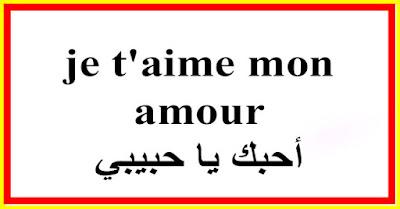 je t'aime mon amour أحبك يا حبيبي