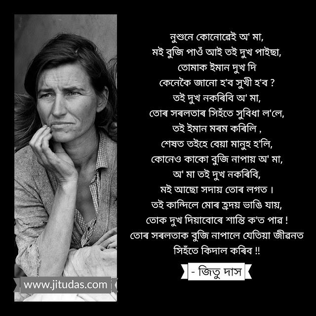 Assamese sad poem about mother by Jitu Das Assamese poem 2018 | Jitu
