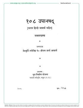 PDF. 108 Upanishad sadhnakhanda (108 उपनिषद साधनाखण्ड)