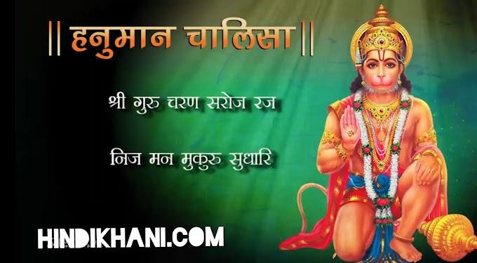 श्री हरिहरण हनुमान चालीसा   Hanuman chalisa in hindi