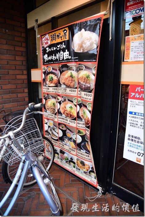 在【街角屋(街かど屋)】的店門口就可以看見大部分的菜單。