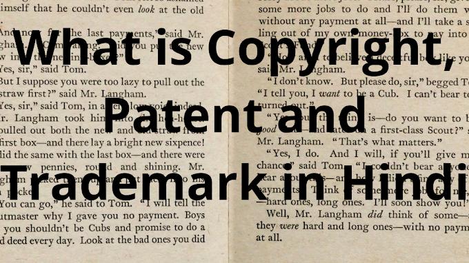 Copyright, Visa and Patent in Hindi