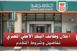 البنك الاهلي المصري يعلن وظائف خالية للمؤهلات العليا 2020
