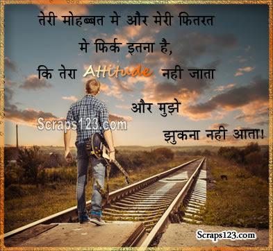 Attitude Shayari  Image - 4