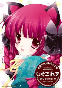 Shigukore 7