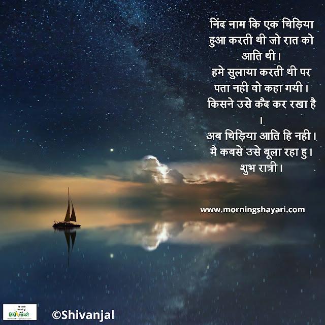 Good Night Shayari, Subh Ratri Shayari, beautiful sky, night sky, sleep sleeping
