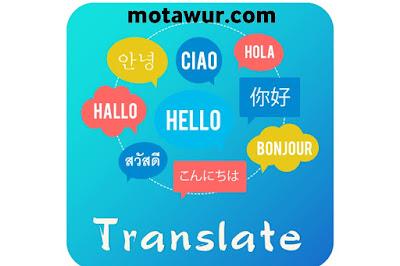 It translate translator - تطبيقات الايفون 2021