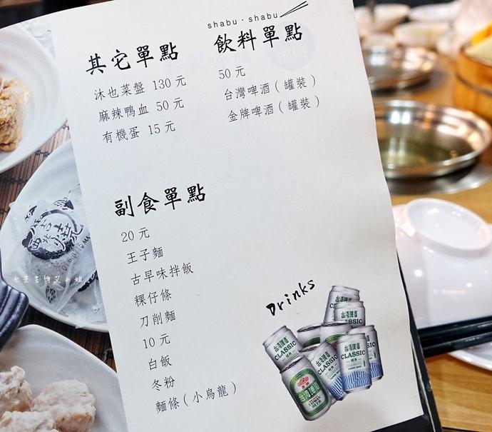 10 沐也日式涮涮鍋