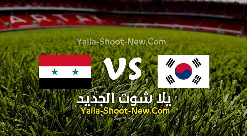 مباراة سوريا وكوريا الجنوبية